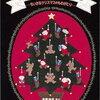 クリスマスにオススメの絵本【サンタさん ありがとう】