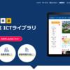 教材で使えるかも:歴史と地理のコンテンツを6000点以上収録したWebサービス「山川&二宮ICTライブラリ」