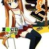 売上ベスト10新シリーズライトノベル(2010年度特別編)☆コラム(6)