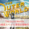 【The Outer Worlds】推奨スペック/必要動作環境【アウターワールド】