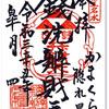 宇賀福神社「銭洗弁財天」の御朱印(鎌倉市)〜ゼニゼニ マインドを ザブザブ ウオッシュ