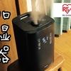 【購入レビュー】超お買い得なアイリスオーヤマの加湿器「UHK-500-B」を買ってみた感想!