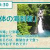 【ホテル周辺おすすめの過ごし方】マイナスイオン満喫!滝巡りの一日