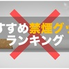【厳選版】禁煙成功者によるおすすめ禁煙グッズランキング12選