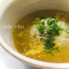 ★新タマネギ丸ごとスープ【カフェ長の〜胃袋まで0.006マイル〜】