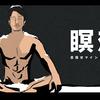 瞑想はメリットだらけ!マインドフルネスで今を大切に生きろ!