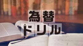 「米中対立で円や豪ドルはどうなる?」 為替ドリル 10月号