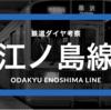 【林間都市から湘南へ】小田急江ノ島線のダイヤ考察