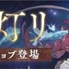 【シノアリス】『籠ノ灯リ』の当たり武器