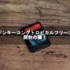 ドンキーコング トロピカルフリーズ開封の議!【ニンテンドースイッチ】【Nintendo Switch】【Donkey Kong Tropical Freeze】