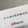 【株主優待】日本株の11月優待新設企業一覧
