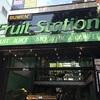 シントー飲んでビタミン補給!【Fruit Station】in ホーチミン