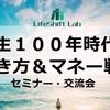 【人生100年時代の働き方&マネー戦略セミナー 】イベントレポート