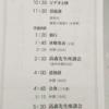 2019年04月13日14日親鸞会館での降誕会は高森顕徹会長による映画「歎異抄をひらく」の宣伝だった件