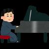 本番で緊張や失敗をしない為の効果的なピアノ練習方法(中・上級者向け)