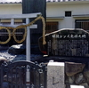田島神社の眼鏡レンズ発祥之地の碑。しめ縄がメガネの形【大阪府大阪市生野区】
