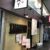 """京都・丹後の""""海の幸"""" in 成城学園前~呑みくい処 城下~"""