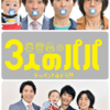 「3人のパパ」第7話 感想