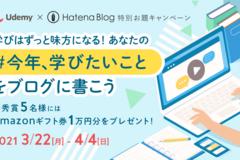 学びはずっと味方になる! Udemy×はてなブログ特別お題キャンペーン「#今年、学びたいこと」結果発表