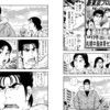 小林まこと「JJM 女子柔道部物語」と「1、2の三四郎」世界がつながる