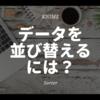 KNIME - 並び替えを行う ~Sorter~