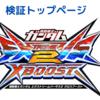 クロブ検証記事トップページ【EXVS2XB】2021/09/20更新