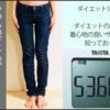 「ズボンがきつい」は要注意。体型変化を見逃さないダイエットのコツ
