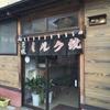 【デブ活】秋田市内周辺で食べたもの