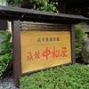 【長野】笑顔が素晴らしい、別所温泉「中松屋旅館」へ!