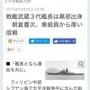 太平洋戦争でフィリピンの海に沈んだ戦艦武蔵の第3代艦長は?  【ブン太のクイズ記録帳】