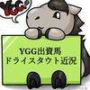 馬名決定!調教順調 !YGG出資2歳馬マストバイアイテム19近況(2021/03/18)