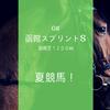 函館スプリントS(2018年)はラインスピリットとライトフェアリーに◎○を!--「高速+インベタ」馬場の前残りに期待して