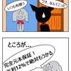 【犬漫画】お礼地蔵・その3