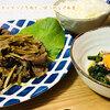 サラリーマンが家に帰ってから作る晩ご飯 牛肉とごぼうのしぐれ煮編