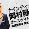 ナインティナイン岡村さんが語る、志村けんさんのこと。