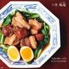 中華風家庭料理店「ふーみん」の混雑状況や人気メニュー、評判や行き方(最寄り駅など)【常連の有名人は?】