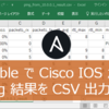 Ansible で Cisco IOS からの ping 結果を CSV 出力する