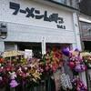 京都、円町のラーメンムギュ(麦ュ)さん