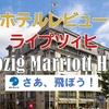 ホテルレビュー・ライプツィヒ・Leipzig Marriott Hotel