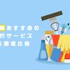 【神奈川版】おすすめの家事代行サービス10選を徹底比較してみた
