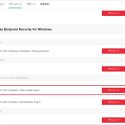 Kaspersky製品ナレッジ 第32回 ~KSC13でKaspersky製品を一元管理する際に必要なタスク概要 (KESW 11.6.0 編)~