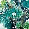 『始まりの木』(夏川草介:著/小学館)