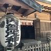 190519 賀茂神社 & 彦部家住宅 (重文民家)