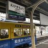 【鉄道乗車記】ぶらり日帰り大阪私鉄③(阪堺電軌阪堺線)  2020.1