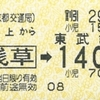 浅草接続の連絡乗車券
