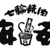 【オススメ5店】武蔵小杉・元住吉・新丸子(神奈川)にある焼肉が人気のお店