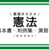憲法のおすすめの基本書・判例集・参考書・演習書【2020年更新】