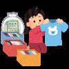 【衣装ケース|処分】衣装ケースの捨て方を解説します!