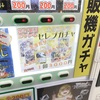 【ポケカ】第2回3000円ガチャチャレンジ 【高級ガチャ】
