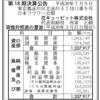 花キューピット株式会社 第18期決算公告